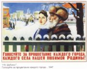 Vintage Russian poster - Snow 1947